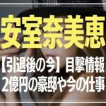安室奈美恵2021年今現在|引退後の仕事や2億円の豪邸はどこ?目撃情報も