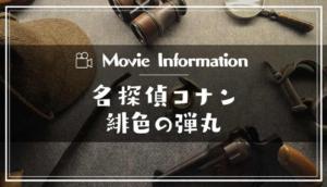 劇場版「名探偵コナン 緋色の弾丸」映画