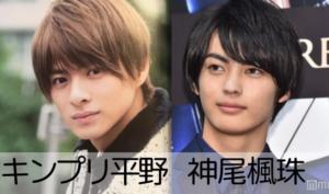 神尾楓珠 king&prince 平野紫耀