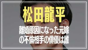 松田龍平が太田莉菜と離婚した本当の理由原因はゲス不倫?浮気相手の名前や顔画像も