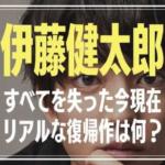 伊藤健太郎の2021年今現在|引退危機から復帰作の映画ドラマは何?