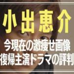 小出恵介2021年今現在は小豆島で激痩せ?主演復帰ABEMAドラマの評判が絶望的?