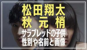 松田翔太 秋元梢