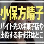 小保方晴子 洋菓子店 麻雀荘
