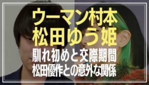 ウーマンラッシュアワー村本大輔 松田ゆう姫