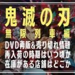 鬼滅の刃 無限列車編|映画DVDの再販&売り切れ情報|再入荷/在庫あり店舗はどこか