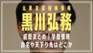 黒川弘務(元東京高検検事帳)経歴まとめ|学歴や自宅と天下り先はどこ?