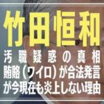 竹田恒和の汚職疑惑の真相|息子の「賄賂が合法」発言が今現在も炎上しない理由