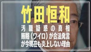 竹田恒和の汚職疑惑の真相 息子の「賄賂が合法」発言が今現在も炎上しない理由