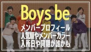 Boys beのメンバープロフィールまとめ 入所日や人気順も紹介