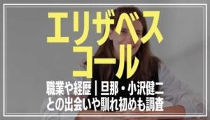 エリザベス・コール(小沢健二の妻)の経歴|オザケンとの馴れ初めや出会いも