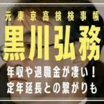 黒川弘務(元東京高検検事帳)の年収や退職金が凄い!定年延長との繋がりも