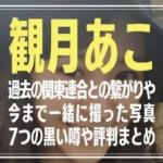 観月あこ【関東連合との写真と繋がり】7つの黒い噂や評判まとめ