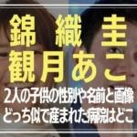 錦織圭/観月あこ(山内舞)の子供の性別/名前/写真は?どっち似で産まれた病院はどこ