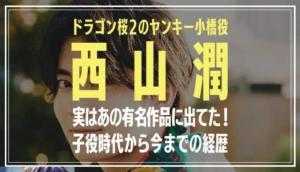 ドラゴン桜2のヤンキー岩井役/西垣匠の経歴や本名と出身高校大学はどこか