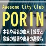 PORIN(AwesomeCityClub)の経歴|本名や芸名由来は?家族や出身高校も調査