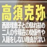 高須克弥と西原理恵子の馴れ初め|現在の関係と入籍しない理由が深い