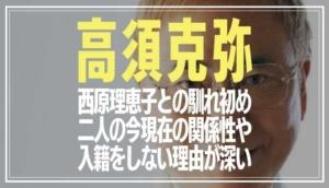 高須克弥と西原理恵子の馴れ初め 現在の関係と入籍しない理由が深い
