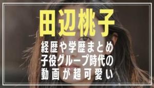 田辺桃子の経歴学歴まとめ!出身中学/高校や子役グループ時代の動画も