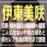 伊東美咲と結婚した旦那/榎本善紀の顔画像と職業|超セレブ生活や馴れ初めも