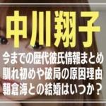 中川翔子の歴代彼氏まとめ!馴れ初めや破局の原因理由|朝倉海との結婚の噂も