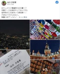 山口夕佳里 経歴