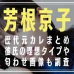 芳根京子の歴代彼氏|理想のタイプや匂わせ画像も調査