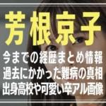 芳根京子の経歴まとめ|難病の真相や出身高校と可愛い卒アル画像も